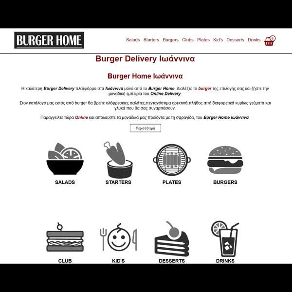 burgerhome kataskevi istoselidon eshop pliroforiki codewild