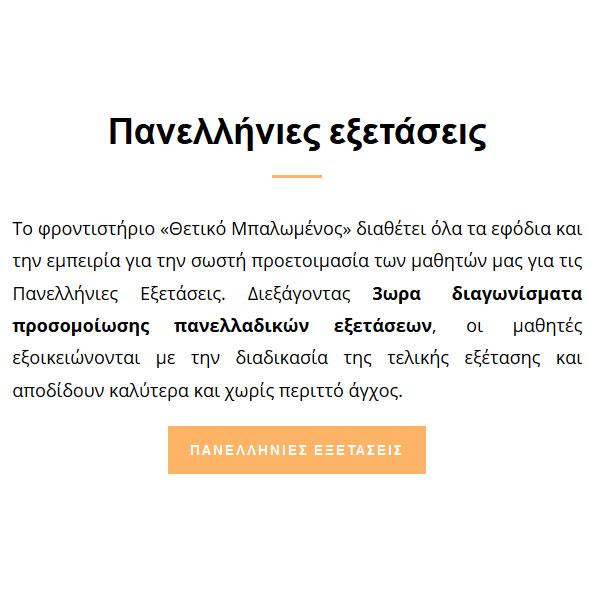 frontistirio thetiko 4 kataskevi istoselidon eshop pliroforiki codewild