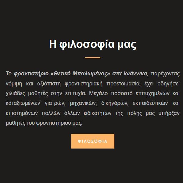 frontistirio-thetiko-4-kataskevi-istoselidon-eshop-pliroforiki-codewild