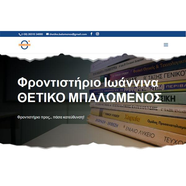 frontistirio-thetiko-kataskevi-istoselidon-eshop-pliroforiki-codewild