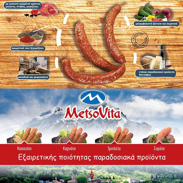 loukanika-metsovia-kataskevi-istoselidon-eshop-pliroforiki-codewild