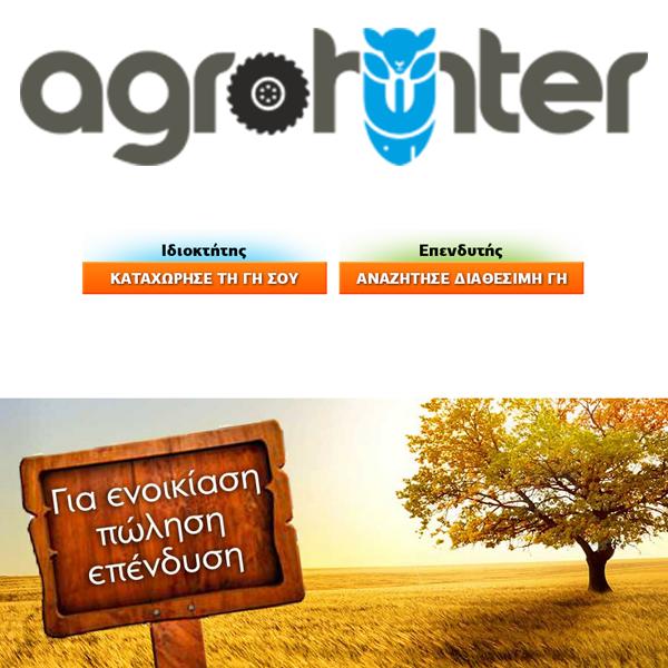agrohunter 2 agrotika proionta kataskevi istoselidon eshop pliroforiki codewild