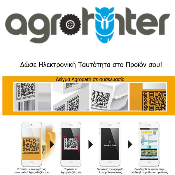 agrohunter 3 agrotika proionta kataskevi istoselidon eshop pliroforiki codewild