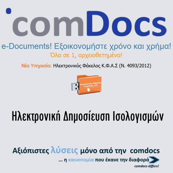 comdocs-2-dimosieusi-isologismon-online-kataskevi-istoselidon-eshop-pliroforiki-codewild