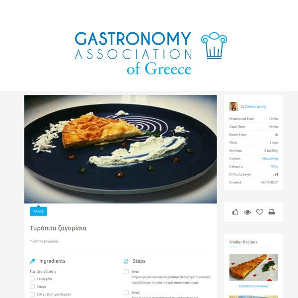 gaog-enosi-gastronomias-ellados-2-kataskevi-istoselidon-eshop-pliroforiki-codewild