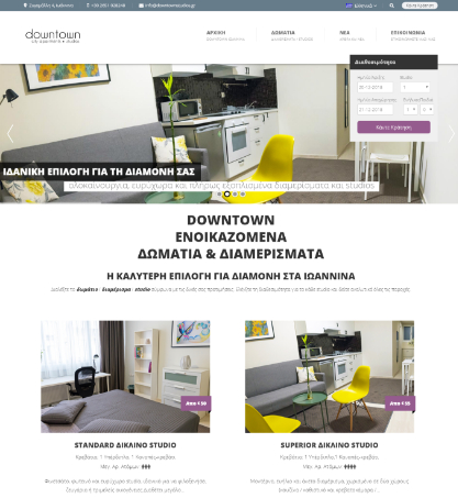 down-town-studios-ioannina-kataskevi-istoselidon-eshop-pliroforiki-codewild