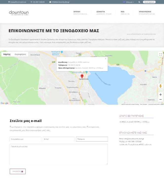 down-town-apartments-studios-ioannina-kataskevi-istoselidon-eshop-pliroforiki-codewild