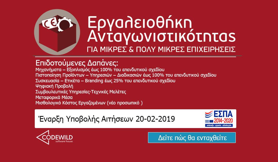 ΕΣΠΑ – Eργαλειοθήκη Ανταγωνιστικότητας Μικρών και Πολύ Μικρών Επιχειρήσεων