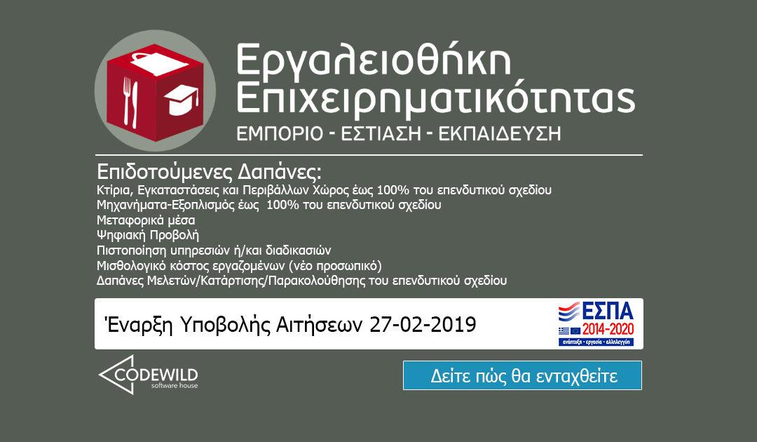 ΕΣΠΑ – Εργαλειοθήκη Επιχειρηματικότητας : Εμπόριο – Εστίαση – Εκπαίδευση