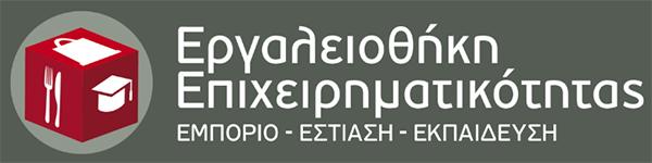 ergaliothiki epixirimatikotitas