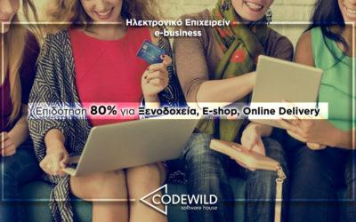 Επιδότηση 80% – ΕΣΠΑ – Ηλεκτρονικό Επιχειρείν (e- business) II