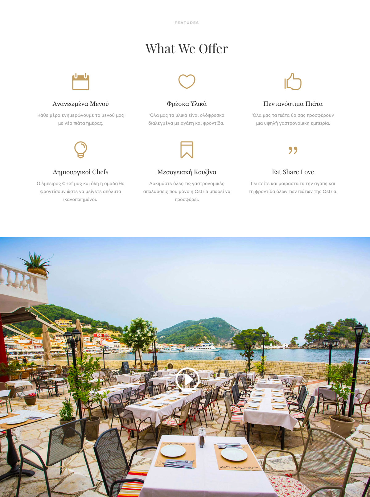 screenshot-3-ostria-parga-restaurant-codewild