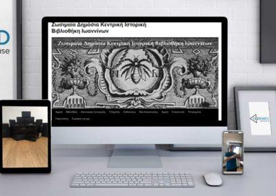 Εικονική περιήγηση (VR) Εθνικής Ζωσιμαίας Βιβλιοθήκης Ιωαννίνων