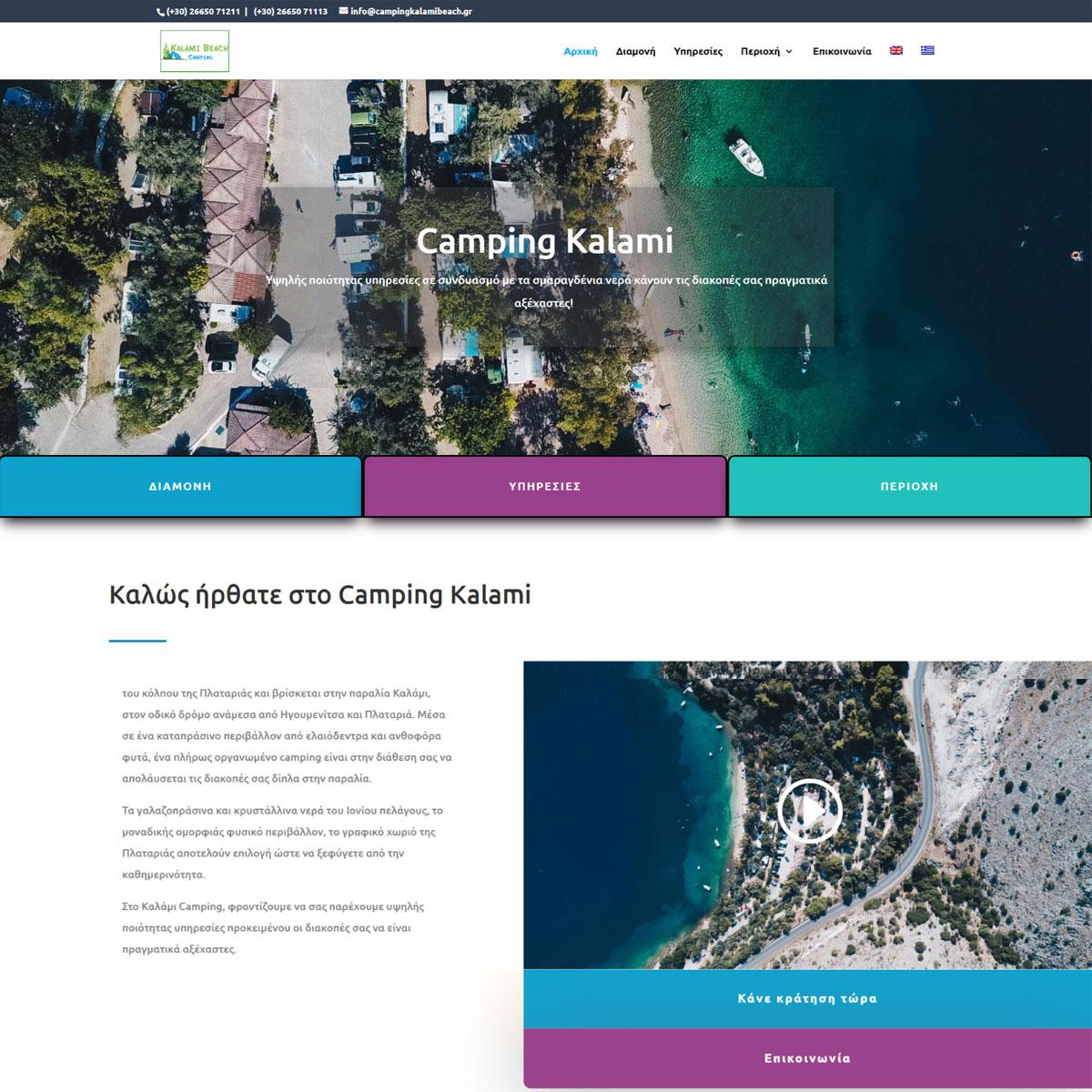 camping-kalami-beach-kataskevi-istoselidwn-codewild-2