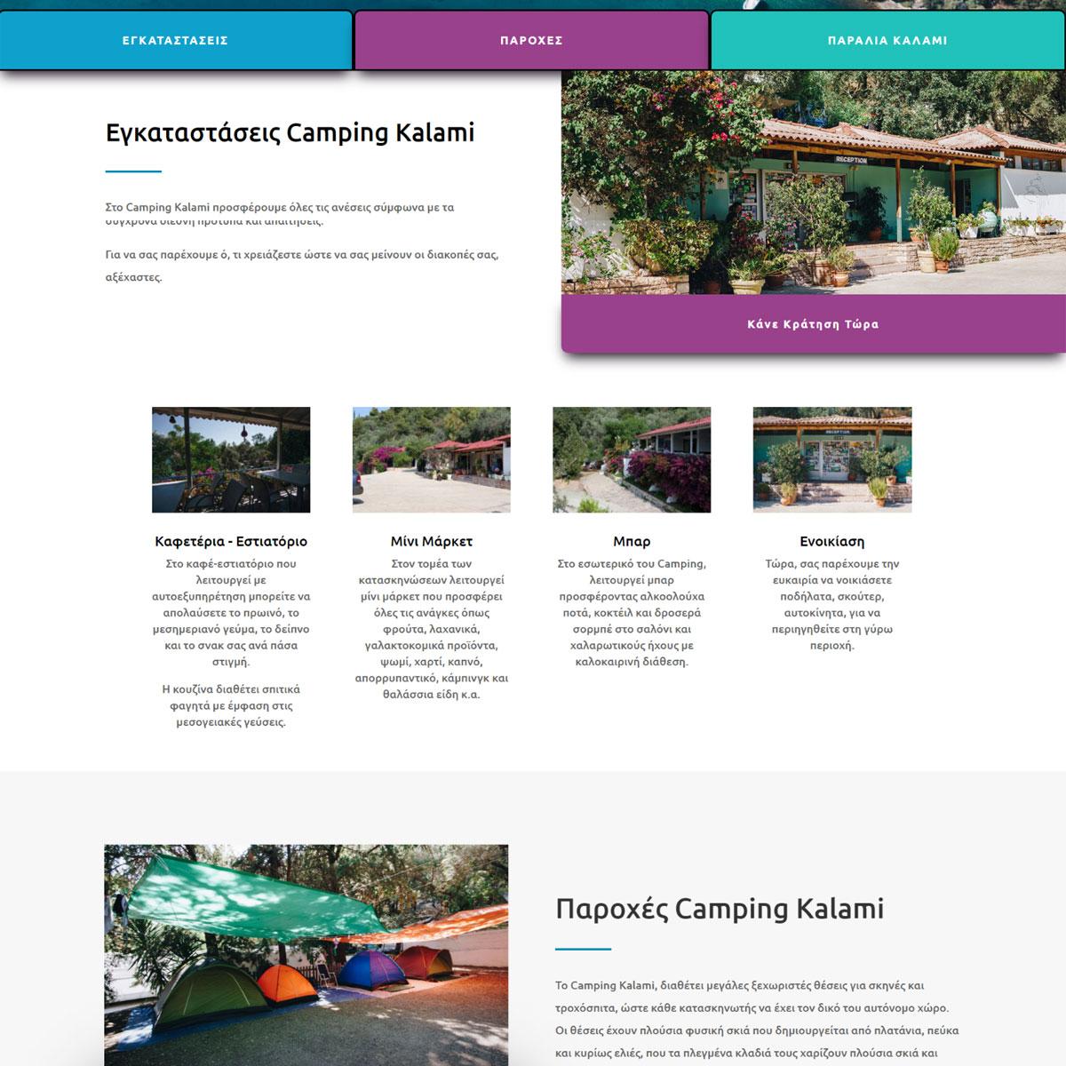 camping-kalami-beach-kataskevi-istoselidwn-codewild