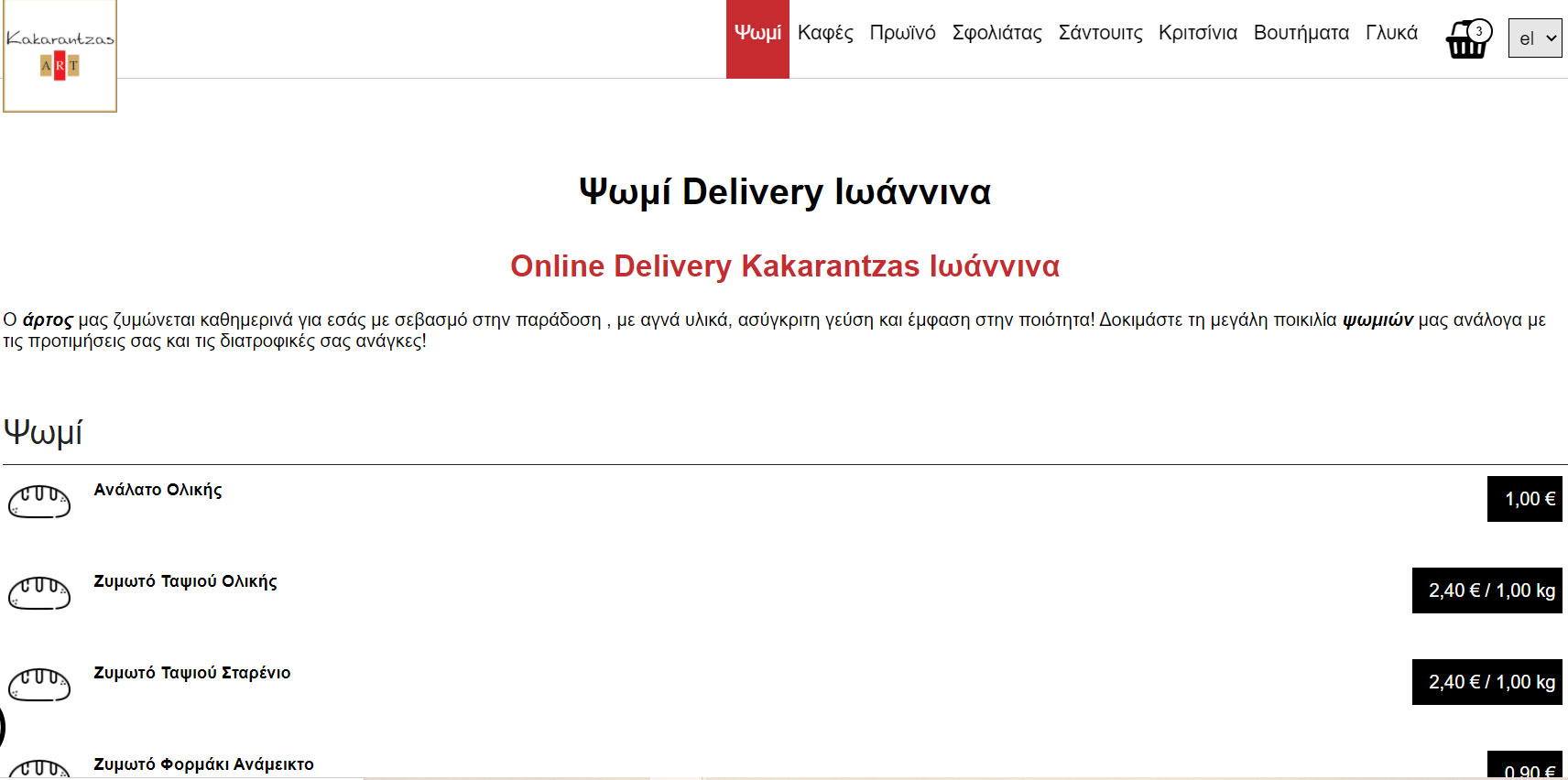 kakarantzas online delivery 0 kataskevi isoselidon ehop pliroforiki codewild