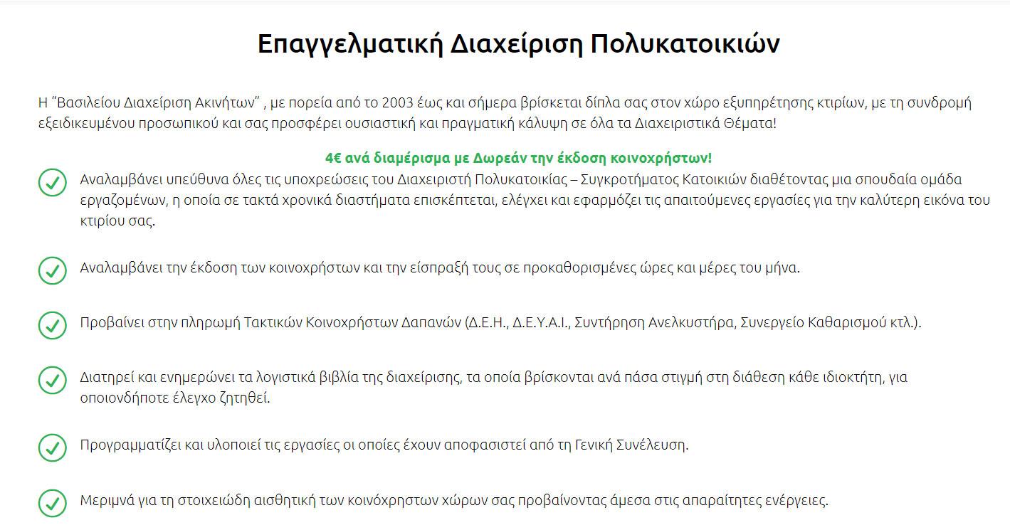 ioannina diaxeirisi kataskevi istoselidwn codewild 3