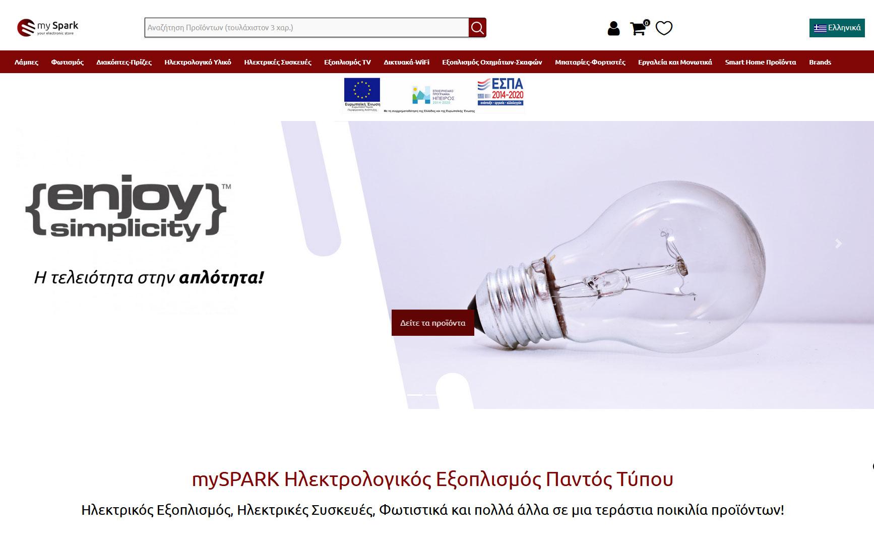 myspark kataskevi eshop istoselidon codewild 3